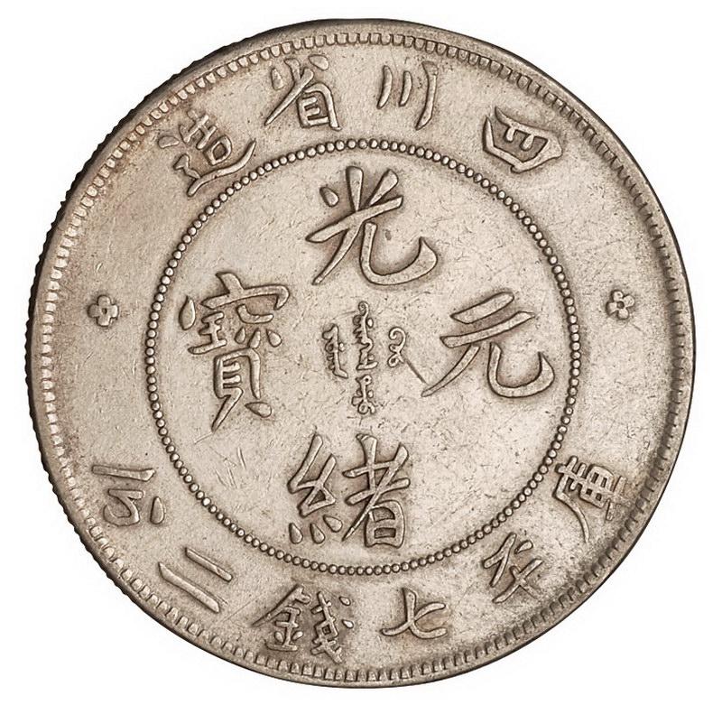 1898年四川省造光绪元宝库平七钱二分、三钱六分、一钱四分四厘、七分二厘、三分六厘银币五枚全套
