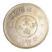 1917-1918年新疆迪化银圆局饷银壹两银币一组四枚