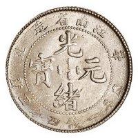 1901年辛丑江南省造光绪元宝库平一钱四分四厘银币二枚