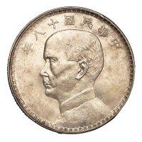 民国十八年意大利版孙中山像帆船壹元银币样币一枚
