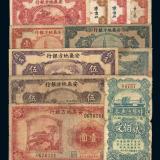 1937-1939年安徽地方银行辅币券壹分不同签名二枚 伍分一枚 壹角、贰角、伍角各二枚 壹圆一枚 1927年蚌埠流通券铜元贰百文一枚