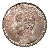 民国十八年日本版孙中山像帆船壹元银币样币一枚