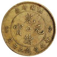 清江苏省造光绪元宝当二十文铜币一枚