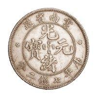 1907年老版云南省造光绪元宝库平七钱二分银币一枚