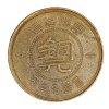 """民国三十八年贵州省造""""黔""""字当银元半分铜元一枚"""