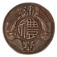 """民国时期江苏常州""""潘墅 礼""""字贰角代用币一枚"""