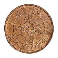 清代吉林省造光绪元宝当十文铜币一枚