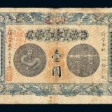 光绪三十三年安徽裕皖官钱局银元票壹圆一枚