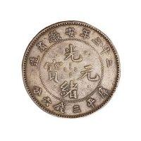 光绪二十三年安徽省造光绪元宝库平三钱六分A.S.T.C银币一枚
