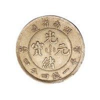 1898年湖南省造光绪元宝库平一钱四分四厘银币一枚