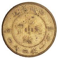 1898年四川省造光绪元宝库平一钱四分四厘银币黄铜质样币一枚