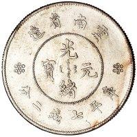 1911年云南省造光绪元宝库平七钱二分银币一枚