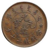 户部光绪元宝当二十文红铜币一枚