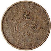 安徽省造光绪元宝小英文版当十铜币一枚