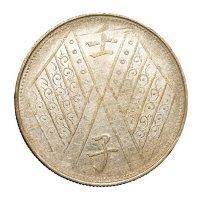 1912年新疆壬子饷银伍钱银币二枚,背双旗双排花、四排花各一枚