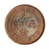 江苏省造光绪元宝五文铜币一枚