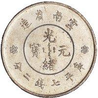 1911年云南省造光绪元宝七钱二分、三钱六分、一钱四分四厘、七分二厘银币全套四枚