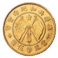 1916年唐继尧像拥护共和纪念伍圆金币一枚