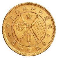 1919年唐继尧像拥护共和纪念拾圆金币一枚