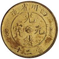 四川省造光绪元宝当二十黄铜币一枚