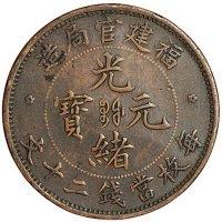 """己酉大清铜币中心""""吉""""二十文、福建官局造二十文铜币各一枚"""