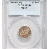 明治三十九年(1906年)日本十钱银币一枚