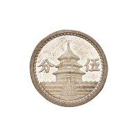 民国三十年中国联合准备银行壹分、伍分铝币厚版银质样币各一枚