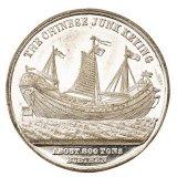 1848年英国铸造第一艘中国戎克船驶抵伦敦纪念精铸镜面银质纪念章一枚