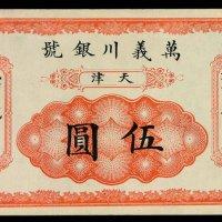 光绪三十年天津万义川银号伍圆银票一枚