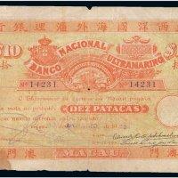 1922年大西洋国海外汇理银行拾圆纸币一枚