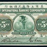 1905年美商上海花旗银行伍圆纸币一枚