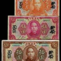 民国十二年中央银行美钞版银元券壹圆、伍圆、拾圆各一枚