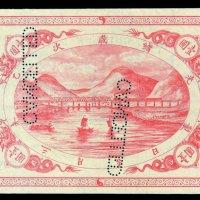 光绪乙未年(1895)北洋铁轨官路总局银圆票壹圆一枚