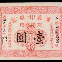 光绪三十四年万义川银号京津通用壹圆银票一枚