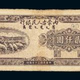 民国三十七年内蒙古人民银行券贰仟圆一枚