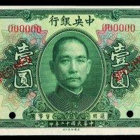 民国十二年中央银行美钞版银元券壹圆样票一枚