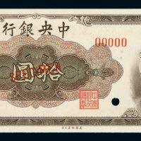 1945年中央银行美钞版法币券拾圆样票一枚