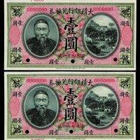 宣统元年李鸿章像大清银行兑换券壹圆二枚