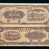 民国三十七年内蒙古人民银行券伍佰圆、贰仟圆各一枚