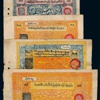 民国时期西藏纸币、银币收藏集一册
