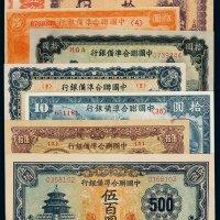 中国联合准备银行纸币伍角、伍圆、伍拾圆有水印、伍佰圆有水印各一枚,拾圆四枚版式不同