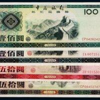 1979年中国银行外汇兑换券壹角火炬水印、星水印,伍角、壹圆、伍圆、拾圆、伍拾圆、壹佰圆、1988年伍拾圆、壹佰圆各一枚