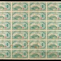 1932年满洲中央银行五角二十四枚连体钞