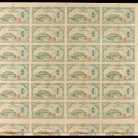 1932年满洲中央银行五角四十八枚连体钞