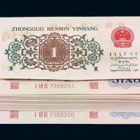 第二版人民币壹角背绿一百枚连号