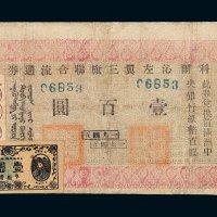 1945年科尔沁左翼三旗联合流通券壹百圆一枚