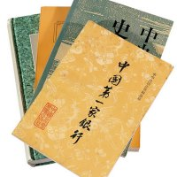 1982年《中国第一家银行》、1987年《中央银行史话》、1991年《大清银行行史》、2000年《中国通商银行》各一册