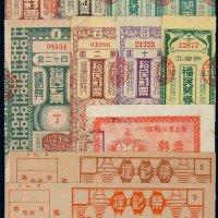 1944-1945年福民奖券三枚、裕民彩票五枚、摇彩票壹圆二枚、忻县壹圆彩票一枚