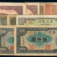 1945-1948年东北银行地方流通券二十二枚