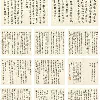 沈尹默、褚保权 精心学习书法册